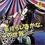 Miyavi15.jpg