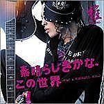 Miyavi15a.jpg