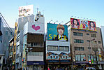 aoyama-billboard-010607-01.jpg