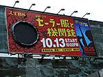 shibuya-station-billboard-102206-01.jpg