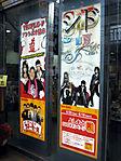 sid-vk-poster-japan--07-19-2007.jpg