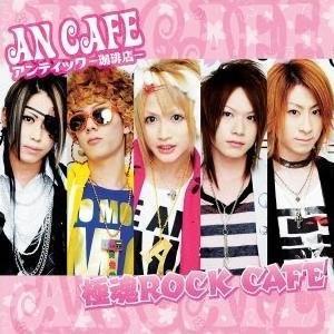 an_cafe_0001