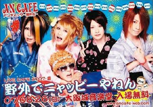 an_cafe_kimono