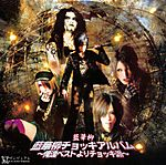 ZAikaryu_chokki_album_oretachibestjanak_Medium_.jpg