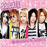 an_cafe_0001.jpg