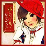 kaya_meikyoku_series_1_bon_jour_chanson_sticker_Medium_.jpg
