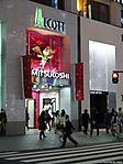 tokyo-christmas-2006-16.jpg