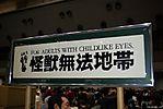 Tokyo-Wonderfest-2007-042.jpg