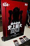 Tokyo-Wonderfest-2007-193.jpg