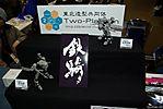 Tokyo-Wonderfest-2007-212.jpg