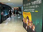 Harry-Potter-World-Tokyo-2007-002.jpg