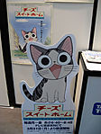 Tokyo-Anime-Fair-2008-050.jpg