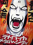 Tokyo-Anime-Fair-2008-060.jpg