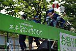 Super-Yosakoi-2007-050.jpg