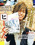 hiroki01_0106_001.jpg